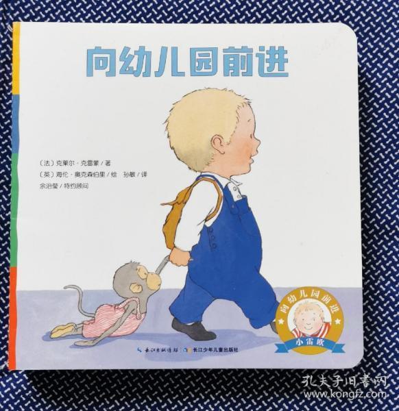 1-4岁第一次体验·小雷欧:全15册