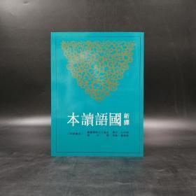 台湾三民版  易中天注译,侯迺慧校阅《新译国语读本(二版)》(锁线胶订)