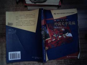 外国文学简编(欧美部分)第五版