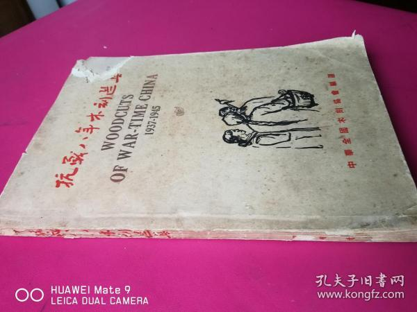 大16开《抗战八年木刻选集》厚册版画100幅(页),文字目录50页左右。开明书店1951年6月3版.力群签藏