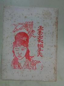 孟姜女长城寻夫-戏曲故事  民间印本