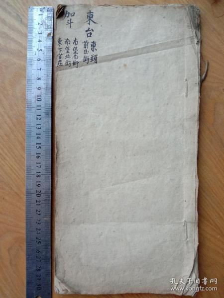 《东台家谱》,清代早期手写本,一套一册全。规格30.5*15.3cm
