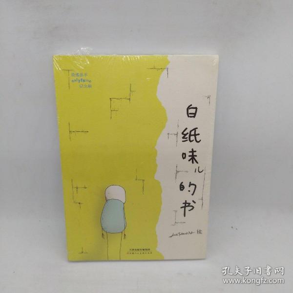 白纸味儿的书