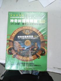 神奇树屋典藏版有声书第6辑(21-24册,赠中英文双语原版CD)未拆封