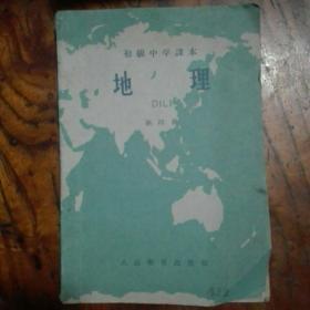 初级中学课本《地理》第四例子