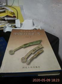 中国刀币汇考(8品)