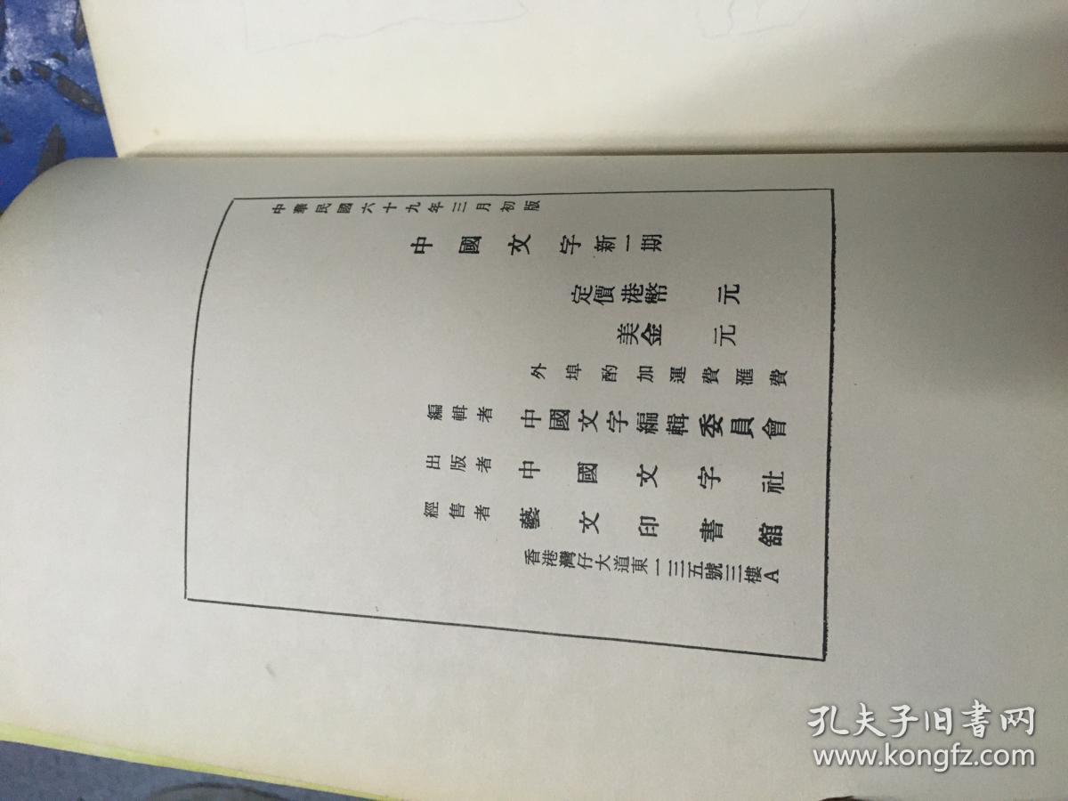 中国文字 新三期 影印本