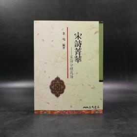 台湾三民版  张鸣 编著《宋诗菁华:宋诗分体选读》(锁线胶订)