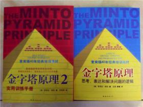 金字塔原理1 2两册 芭芭拉明 沟通表达口才团队企业培训管理书籍