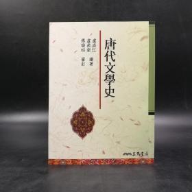 台湾三民版  傅璇琮审订;卢盛江、卢燕新 编著《唐代文学史》(锁线胶钉)