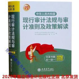 2020年新版中华人民共和国现行审计法规与审计准则及政策解读 立信会计出版社正版审计法律法规书籍审计法规审计制度审计准则 赠送250页电子资料