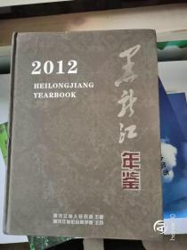 黑龙江年鉴2012