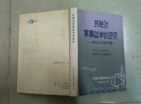 苏联对军事哲学的研究 军事的辩证法问题 两册合售 精装护封