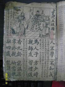 绘图三字经--连环画(书名不详自拟 线装石刻大字本 年代不详)