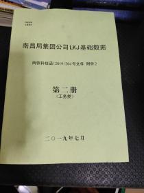 南昌铁路局LKJ基础数据(第二册第三册公务类)( 第七册第八册 电商类)共四本