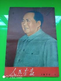 人民画报封皮  1970.1
