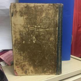 辞海(合订本,民国三十六年三月发行,三十七年十月再版)