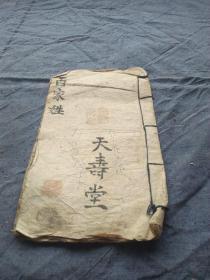 天寿堂 木刻《百家姓》一册,儿童启蒙必备。