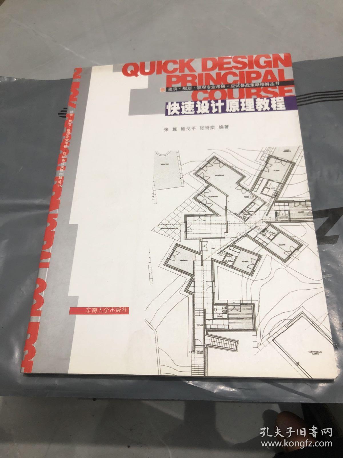 建筑·规划·景观专业考研·应试备战策略精解丛书:快速设计原理教程