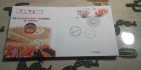 中国人民政治协商会议第十一届全国委员会第一次会议纪念封(二十枚)