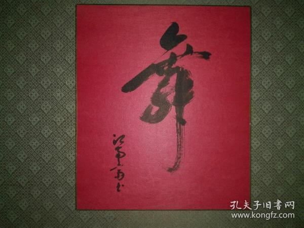 """日本女流茶道大家,佐伯家四代目远州流本部家元佐伯江南斋(1943年生)手书色纸""""舞"""",纸本。佐伯江南斋的书法在日本很有名。此件作品是其精作,体现了其多方面的深厚学养及不凡的才情,非常少见。"""