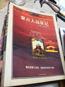 蒙古人远征记