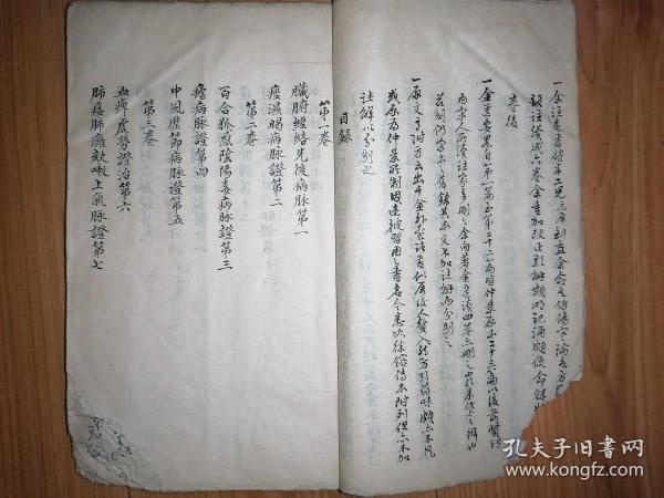 清代32开竹纸精抄本《金匮要略浅注》一厚册。书法特漂亮。前面下角破损。