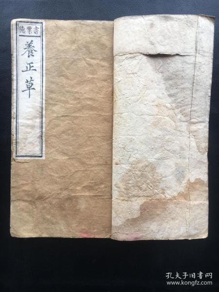 道光戊申秋镌 粤东润生宋先生著 《养正草》全一册
