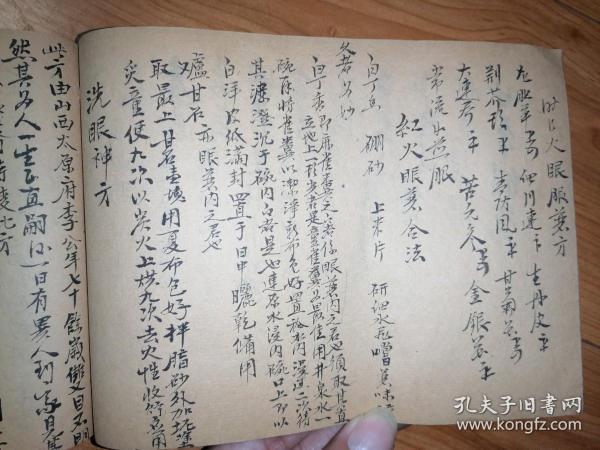 民国二三十年代无锡名家毛笔稿本《集验方》全一册,书法精美名家无疑,内有丁福保等名医传钞的方子。