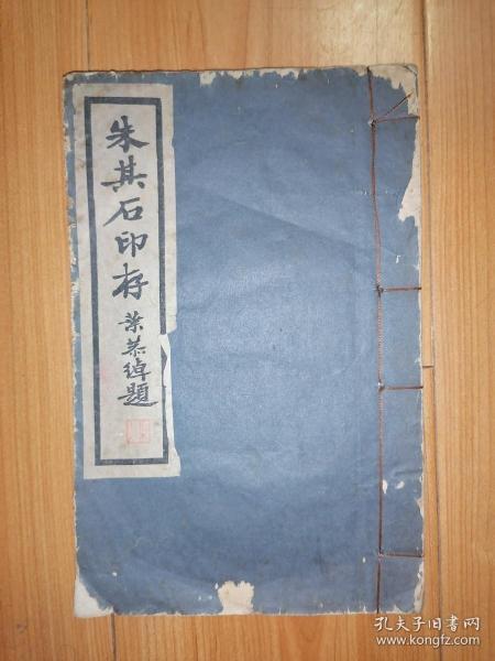 民国23年32开宣纸套印印谱《朱其石印存》大量名家序言,后面作者书画篆刻润例。前面张大千黄宾虹柳亚子谢玉岑等人印章都是原打的。少见。