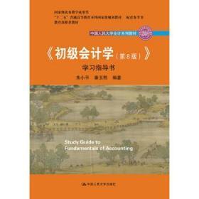 初级会计学第八版第8版 学习指导书 秦玉熙 中国人民大学出版9787300251226