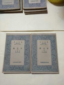 古文苑上下册,万有文库,民国26年初版!