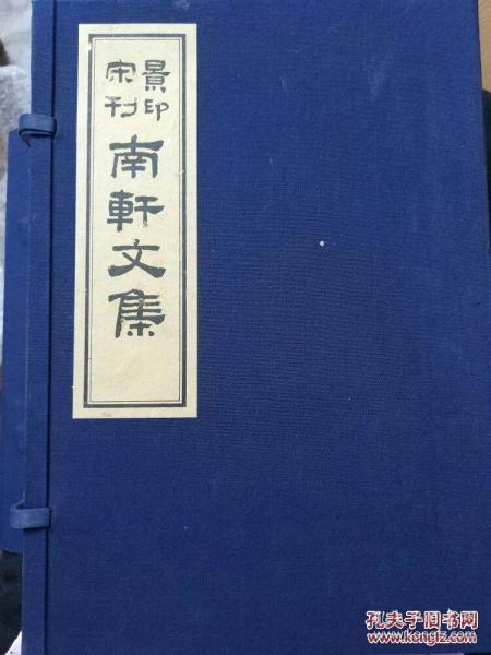 善本丛书:景印宋本南轩先生文集(1函4册,私藏,品好)作者: 故宫博物院编