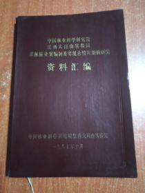 中国林业科学研究院江西大岗山实验局 森林施业案编制及实现永续利用的研究 资料汇编