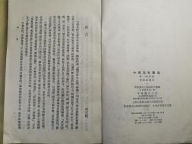 六朝文絜笺注    (   62年一版一印.馆藏    )