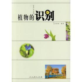 植物的识别 汪劲武著 人民教育出版社9787107215681