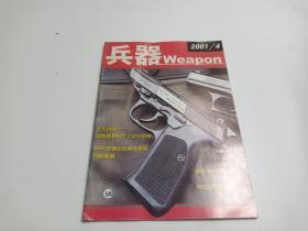 兵器(2001年第4期)