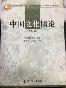 中国文化概论 张岱年 修订版 教育部高教司9787303033768