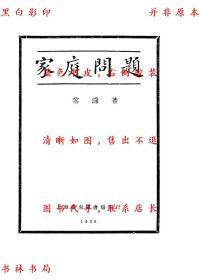 【复印件】家庭问题-黎潆-民国泰东图书局上海刊本