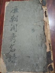 闺秀名诗一千首(稀见民国文献,民国三十六年六月初版 见图