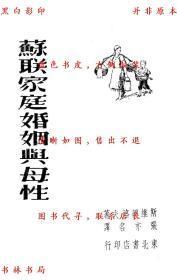 【复印件】苏联家庭婚姻与母性-斯维得洛夫-民国东北书店刊本