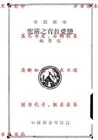 【复印件】恋爱教育之研究-郑婴-民国商务印书馆刊本