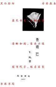 【复印件】性而巳-T.M.-民国北新书局上海刊本