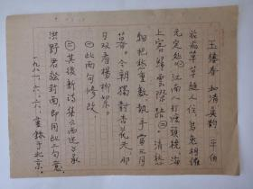 俞平伯手稿信札一页