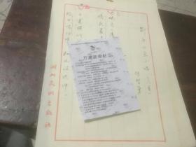 手稿湖北大学胡智勇诗六首五页