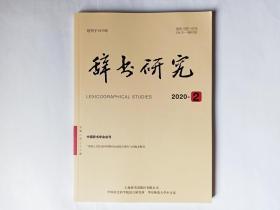 """辞书研究   2020年第2期:从工具书到知识服务。《现代汉语词典》中复杂词汇单位立目分析——词汇化视角。词典使用对搭配产出与记忆保持的效能研究。面向二语教学的汉语辞书陪义标注研究。汉英学习型词典中动词""""提升""""的类联接信息表征研究。闽方言语法化研究综观。汉波斯音译与元代汉语口语(上)。《八百馆译语》诸本对勘及其声韵例释。嘉绒语东部方言的辅音对应和历史演变——基于清代《嘉绒译语》和现代方言材料的考察"""