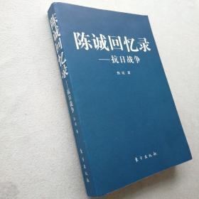 陈诚回忆录:抗日战争(2009年12月一版一印)