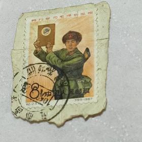文革邮票  纪123 6-2 努力学习毛泽东思想  盖销票