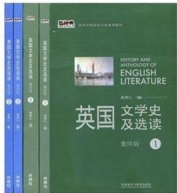 吴伟仁 英国 美国 文学史及选读 重排版 全套 正版成色新