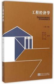 工程经济学 (第三版)黄有亮 9787564158354